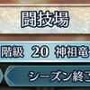 【闘技場】大地の恵みに(シーズン2)終了!