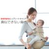 宮崎市雑貨屋 コレット~抱っこするのも、されるのも💓超快適ヾ(≧▽≦)ノ! Baby&Meのヒップシート付抱っこ紐!