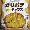 神奈川限定だったお菓子!三真『珊瑚礁 ガリポテスパイスチップス』を食べてみた!