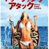 映画感想:「キラーファング・アタック」(8点/モンスター)
