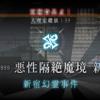 FGO新宿幻霊事件、エミヤオルタの前にワンコロとの最終対決があったよ!