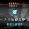FGO新宿幻霊事件、ハサン先生はまさかの・・・!目が離せない!