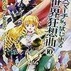 5月9日新刊「クマ撃ちの女 3」「追放者 -Persona Non Grata-【小説】(仮)」「椿様は咲き誇れない(4)」など