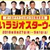 オールナイトニッポンでお笑いラジオスターウィークが開催中!