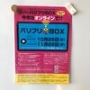 第5回バリフリBOX カウントダウンメッセージ