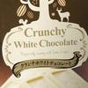 業務用スーパーのベルギー直輸入クランチホワイトチョコレート