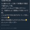 〜名古屋遠征2日目〜