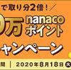 2,000万nanacoポイント山分けキャンペーン