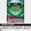 【Dream Stars 2016】~2016年版ドリームスターズオーダー攻略!