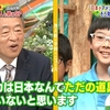 この小学生に圧力掛けるのがアベ日本会議