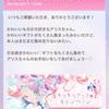 【スナコン】キラキラアリスキャンペーン+9月イベントスケジュール