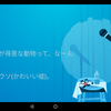 Fire 7タブレットがAmazon Echo Showに?Alexaハンズフリーモードで表示できる画面一覧