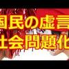 【ウソ天国=韓国】 韓国の弁護士・鞖今子(べ・グムジャ)氏 『国全体がウソの学習場だ』 詐欺罪=日本の115倍、虚偽告訴罪=1250倍、偽証罪=685倍(2013年の統計より)
