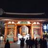 東京・浅草寺【せんそうじ】の夜景