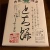 鳥取にて。❸m(_ _)m