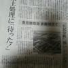 福島原発事故・除染土処理で政府の身勝手に「ちょっと待った!」