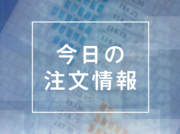 「109円台の買い意欲薄い」今日の注文情報ドル/円 2020/1/24 15:50