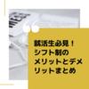 【就活生必見】シフト制の仕事のメリット・デメリットをまとめてみた!