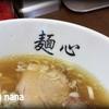 『麺心』 2018年7月4日オープン 行橋市西宮市