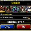 level.623【白い霧】第120回闘技場ランキングバトル5日目