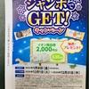 イオングループ・森永製菓共同企画 ジャンボでGET!キャンペーン 12/31〆