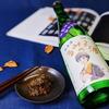 三重 森喜酒造場 るみ子の酒 9号の味わいや香りを解説