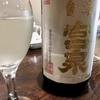 【日本酒レビュー】宮泉銘醸株式会社 宮泉 純米酒