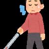 環境が歩行に与える影響【闘病記(53)】