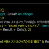 【Excel VBA学習 #49】条件に一致するセルの数値を合計する