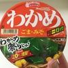 カップラーメン わかめラーメン 味噌を食べました。