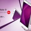 【レビュー】 Huawei Mate9購入レビュー(随時更新)