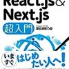 React と Next、Vue と Nuxt、Svelte と Sapper