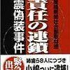 「無責任の連鎖 耐震偽装事件」産経新聞社会部取材班