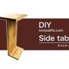 ソファーの横に便利なスペース☆サイドテーブルDIY