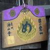 【御朱印と御守】眼病平癒で知られる 遠州三山 油山寺