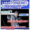 明日はシマノイカ先生イベント&偏光グラス受注会開催!