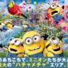 ユニバーサルスタジオジャパン - 大阪・夏フェス 2017