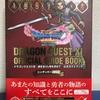 ロトゼタシア冒険日誌【3DS/3D】(25)