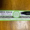 百姓日記 Vol.28 ~種苗法~