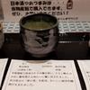 福島の日本酒14種類を実際に飲んでリストアップする