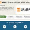 XAMPPのWebサーバー構築(Windows)