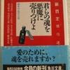 中島河太郎編「君らの魂を悪魔に売りつけよ」(角川文庫)