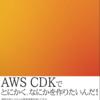 【本編一部公開!】『実践 AWS CDK - TypeScript でインフラもアプリも!』を技術書典 応援祭で公開しました!