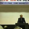「全国集会in仙台」青木正芳弁護士の講演から
