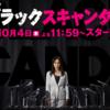 ブラックスキャンダル2話!2世ディスよりアイドル妊娠!