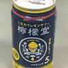 【檸檬堂】選択肢が豊富で気分によって、アルコール度数も変えれる。