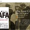【オススメ本】デジタルという便利の代償を考える「the four GAFA 四騎士が創り変えた世界」