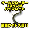 【イマカツ】高浮力のロングワーム「イールクローラー10インチ ハイフロート」通販サイト入荷!