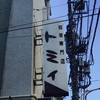 【東京都:錦糸町】コーヒー専門店 トミィ 喫茶店のホットケーキ編