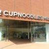 桜木町駅から「カップヌードルミュージアム」への行き方